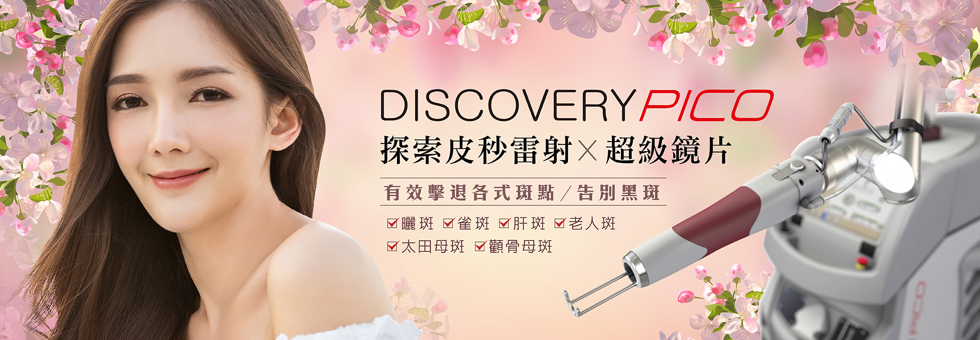 DISCOVERY PICO Plus探索皮秒